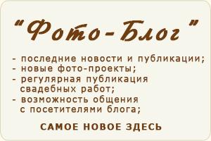 Фото-блог